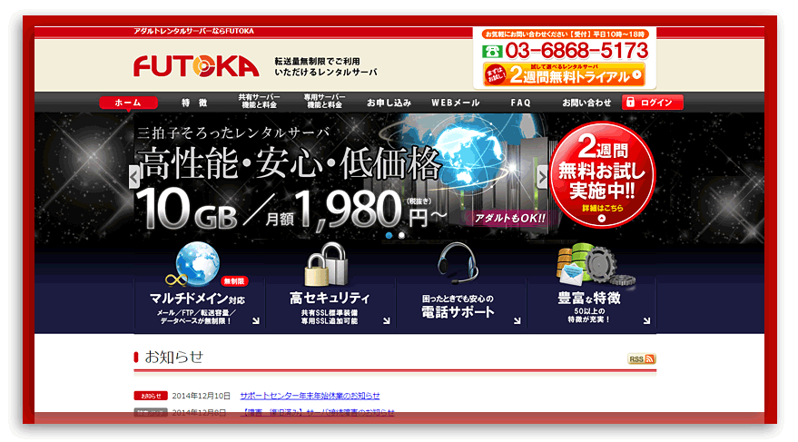 フトカレンタルサーバー詳細