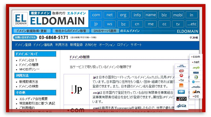 ドメイン取得サービス詳細