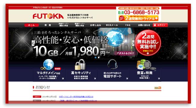 フトカレンタルサーバ